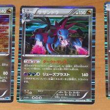 POKEMON JAPANESE RARE CARD HOLO CARTE 042/050 HYDREIGON BW5 1ST 1ED JAPAN NM