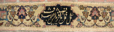 An Antique Rug Border with Islamic Writing