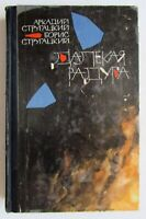 1964 RR! Soviet Russian Book by Strugatsky HARD TO BE A GOD / FAR RAINBOW 1st Ed