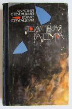 1964 RR! Soviet Russian Book by Strugatsky HARD TO BE A GOD / FAR RAINBOW 1st Ed