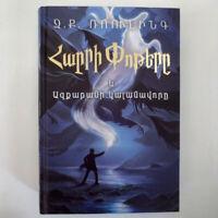 ARMENIAN Հարրի Փոթերը Ազքաբանի Կալանավորը Rowling HARRY POTTER Azkaban Prisoner