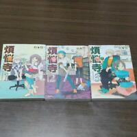 Manga BONNOUJI VOL.1-3 Comics Complete Set Japan Comic