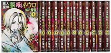 Used Majin Tantei Nougami Neuro VOL.1-12 Bunko Complete Set Japan Comic manga