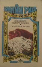 Thomas Mayne Reid The Boy Hunters, or, Adventures in Search of a White Buffalo