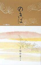 Shoyeido's Moss Garden Incense Nokiba (500 Sticks) 500 Sticks New