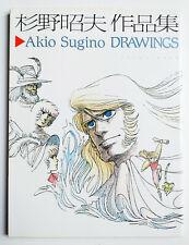 RARE Art Book Akio Sugino DRAWINGS Illustration, Ashita no Joe, Rémi, Takarajima