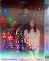 DVD Japanese Drama : Will You Marry My Wife? 3 DVD-9 English Subtitle