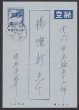 TAIWAN-CHINA, 1956.First Day  Aerogramme Han 69b, Taipei
