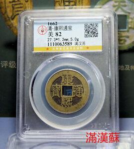 CHINA Qing (1662 A.D.) Kang Xi Tong Bao Genuine Chinese Ancient Coin Su #65007
