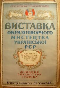 1954 Soviet Original POSTER 300-years of Reunification of Ukraine with Russia