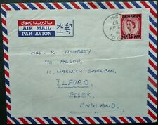 BAHRAIN 23 JUL 1957 FORCES AIRMAIL COVER TO ESSEX, ENGLAND - SCARCE - SEE!
