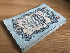More details for banknote 1/2 bundle. 50 x 5 ruble. series 1909. circulated lot.