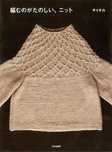 Fun Knit Items by Saichika - Japanese Craft Book SP3