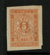 Bulgaria SC# J4, Mint Hinged, Hinge Remnants, thins, bottom nick - Lot 090317