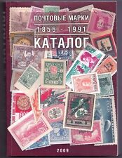 """2009 V.Ljapin """"Post stamp Russian catalogue 1856-1991"""""""