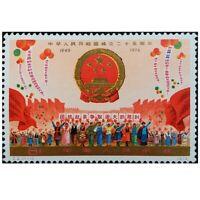 China 1974 J2 Stamps The 25th anniversary of the founding of China(1) Stamps