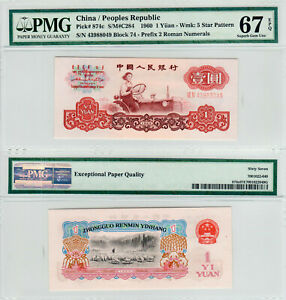 China 1 Yuan P#874c (1960) PMG 67 EPQ
