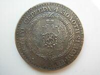 RUSSIA Konstantin 1 Rouble Ruble 1825 Read description!!!