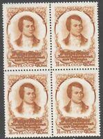 RUSSIA 1956 Mi 1867 Block of 4, MNH OG