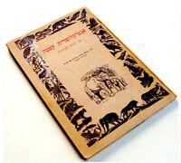 1950 Israel CHILDREN BOOK Illustrated ENCYCLOPEDIA 500 Animals MAMMALS Jewish
