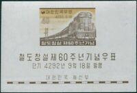 Korea South 1959 SG342 40h Diesel Train MS MNH