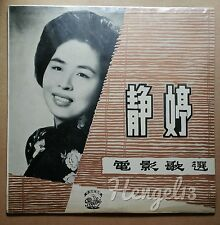 Sealed Chinese Hong Kong Flim Songs by Tsin Ting 靜婷 歌曲選 EMI LP 百代唱片 CPAX-309