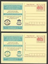 India 25p Water Supply advertisement postal card with RED OMITTED