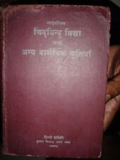 INDIA  PHILOSOPHY - MONADOLOGY & HUMAN NATURE HINDI TRANSLATION 2 BOOKS IN 1 LOT