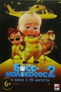 The boss baby -2:family business.Russian movie flyer.
