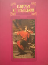 Kotarbinsky V. Ukrainian Painting Graphic postcard Huge album 2014