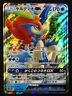 JAPANESE Pokemon Card Keldeo GX 019/054 RR SM10b NM/M