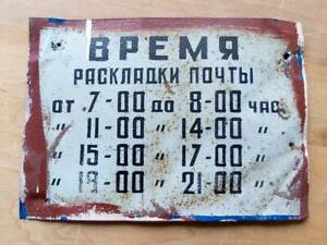 Mailing Working Time POST OFFICE Plaque CCCP Metal postal plate Soviet USSR 60's