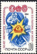Russia 1984 Electric Welding Institute/Industry/Welder/Steel Works 1v (n11824)
