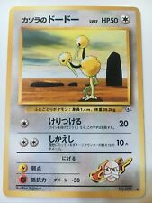 Blaine's Doduo 084 Gym Challenge Japanese Pokemon Card r39 ~ N/M