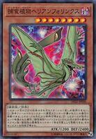 "Japanese Yugioh ""Predaplant Heliamphorhynchus"" DP22-JP046 Super Rare"