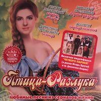 Slava Maidanov Basta Savicheva Serebro Orbakaite Vaenga - Russian CD 180 songs