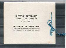 Israel Doar Ivri Imaba Booklets #SB1 and #SB2 MNH!!