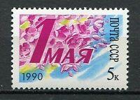 30572) Russia 1990 MNH Labor Day 1v. Scott #5881