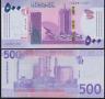 Sudan 500 Pounds 2019 UNC
