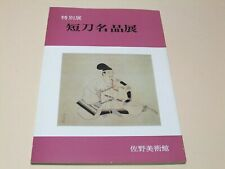 1977 TANTO MEIHIN TEN GREAT DAGGERS OF JAPAN EXHIBITION CATALOGUE 50 ITEMS RARE