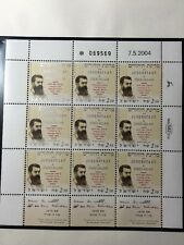 Israel 2004 Herzl Joint Issue Austria Hungry Stamp Sheet Mint