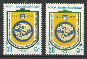 "SAUDI ARABIA 1977, Mi 645, ERROR: BLUE COLOR OF ""50"" & ""K.S.A."" INSTEAD OF GREEN"