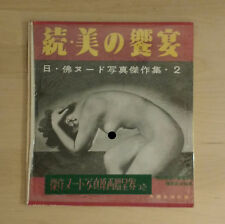 JAPAN AND FRANCE NUDE MASTERPIECE COLLECTION VOL2 BANQUET OF BEAUTY