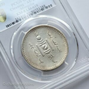 PCGS 1925 China Mongolia 1 Tugrik Cleaning-AU Details Silver Coin KM-8 LM-619