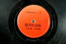 Unknown 1930's-40's Chinese China 78 RPM Record Nice Copy #1 F1