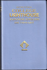Kenkyusha's College Lighthouse Japanese-english Dictionary カレッジライトハウス和英辞典