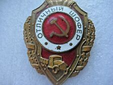 WW II  WW 2  Soviet Russian USSR EXCELLENT DRIVER Badge Pin Medal