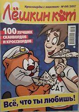 2017 New Mini Magazine LESHKIN KOT #8 Crosswords, Scanwords. Russian Language