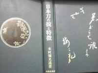 Japanese Katana Sword Book 1958 NIHONTO no Okite to Tokucho Samurai Japan