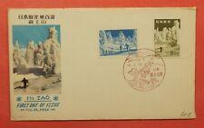 DR WHO 1951 JAPAN FDC MOUNT ZAO  182991